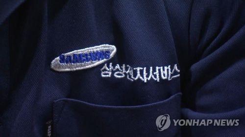 삼성전자서비스 [연합뉴스TV 제공]