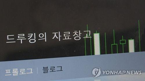 네이버 댓글 여론조작 사건 혐의 '드루킹' 블로그 [연합뉴스TV 제공]