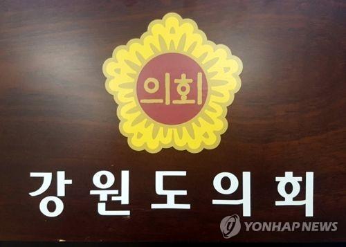 """강원신보 이사장 후보 6일 인사청문…도의회 """"철저하게 검증"""""""