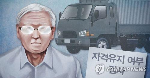 65세 이상 화물차 운전자 자격유지 여부 검사 (PG)