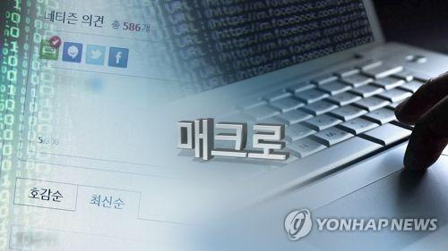 [댓글 파문] ③ 댓글기능 폐지·제한·유지…외국언론 대응 제각각