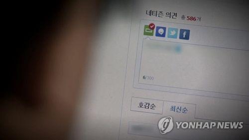 네이버 댓글 [연합뉴스TV 제공]