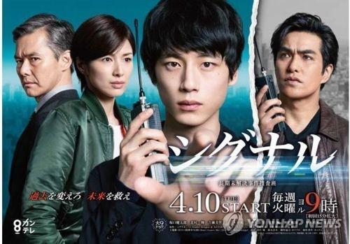 「シグナル」リメーク版のポスター(関西テレビ提供)=(聯合ニュース)