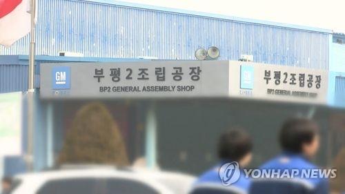 한국지엠 부평2조립공장