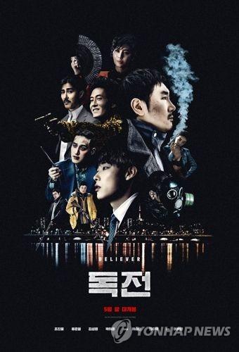 韓国映画「毒戦」のポスター(NEW提供)=(聯合ニュース)