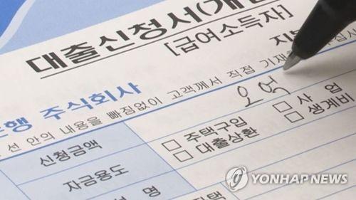 대출  [연합뉴스TV 제공]