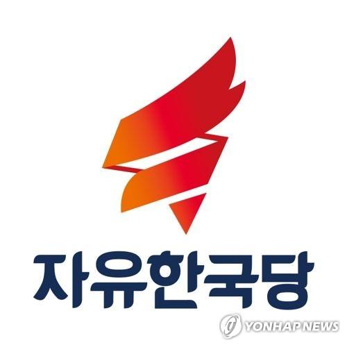 자유한국당 [자유한국당 제공=연합뉴스]