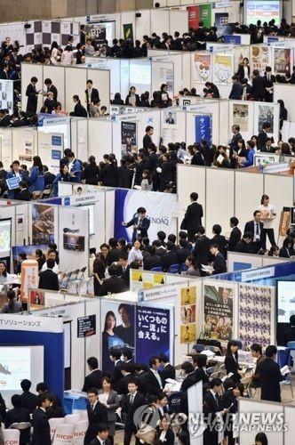 일본기업들, 내년 대졸자 신입사원 확보 경쟁