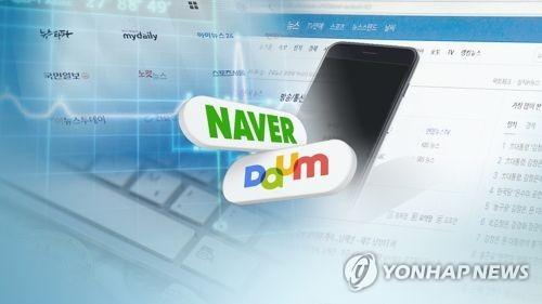 韓国のポータルサイト(コラージュ)=(聯合ニュース)