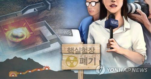 북한 풍계리 핵실험장 폐기 행사 (PG)