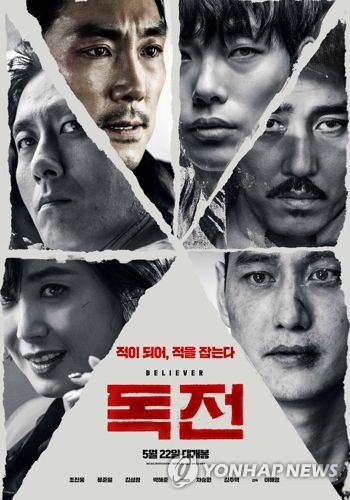 映画「毒戦」のポスター(NEW提供)=(聯合ニュース)