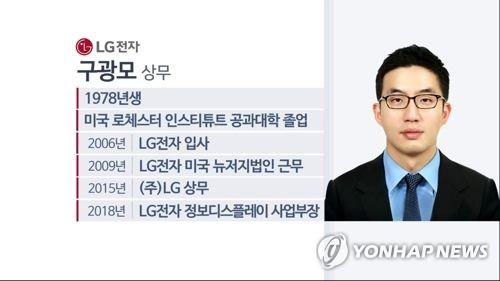 구광모 LG전자 B2B사업본부 사업부장(상무) (CG)