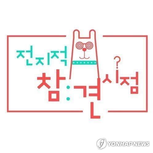 MBC '전지적 참견 시점'