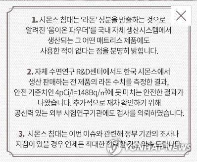 [한국 시몬스 홈페이지 캡처=연합뉴스]