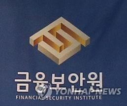 금융보안원, '핀테크와 금융보안' 간담회 개최