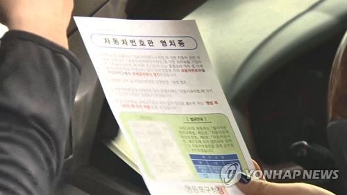 자동차세 체납차량 '꼼짝 마'…강원도, 시·군 합동 번호판 영치