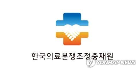 한국의료분쟁조정중재원 부산지원 24일부터 업무 개시