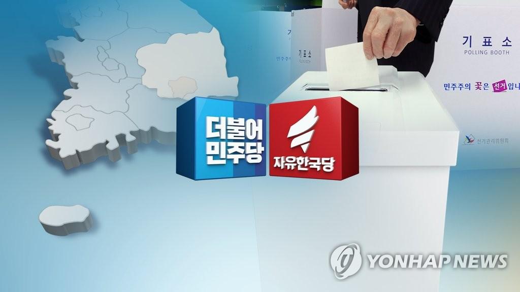 6.13 지방선거 여야(CG) [연합뉴스TV 제공]
