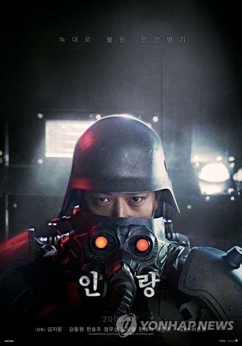 韓国映画「人狼」のポスター(ワーナー・ブラザースコリア提供)=(聯合ニュース)