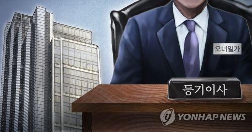 대기업 오너 일가의 계열사 등기이사 겸직 (PG)
