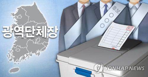 6ㆍ13 지방선거, 광역단체장, 시ㆍ도지사(PG)