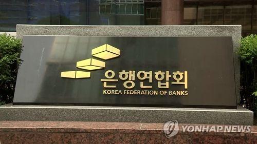 은행연합회, 우즈벡 은행협회와 상호 연수프로그램 운영
