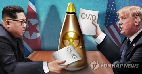 북미정상회담, 미국의 CVID와 북한의 CVIG 빅딜(PG)