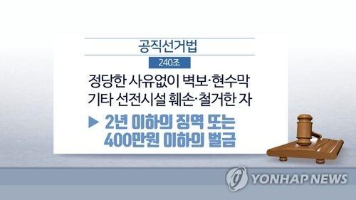"""총선 선거벽보 강원 4천243곳 붙여…""""찢거나 낙서하면 안 돼요"""""""