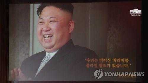 트럼프 대통령이 김정은 위원장에게 보여준 영상물