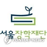 서울장학재단 로고