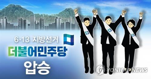 더불어민주당 '6ㆍ13 지방선거' 압승 (PG)
