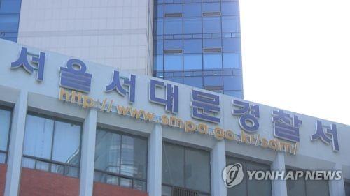 서울서대문경찰서
