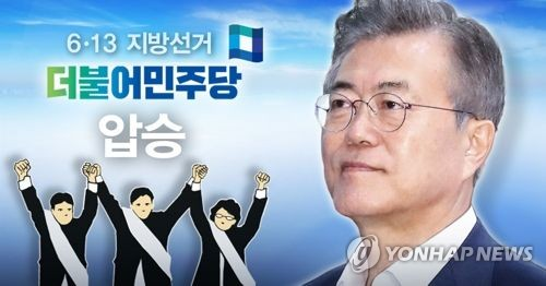 문재인 대통령과 민주당 선거 압승 (PG)