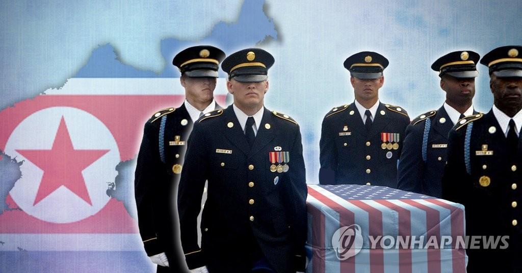 북한 내 미군유해 수습 사업(PG)