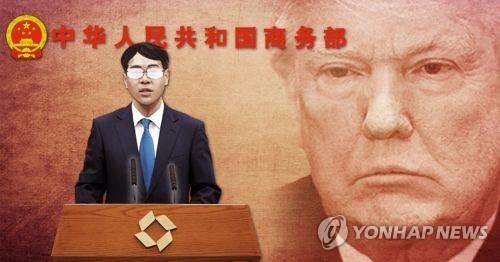 중국 상무부, 미국 추가관세에 반발 (PG)