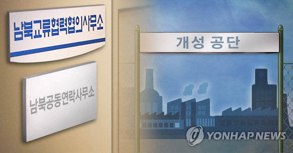 개성공단 남북공동연락사무소 설치(PG)