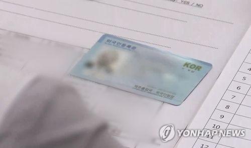 '조선족' 수도권에 가장 많이 산다…제주 '중국인' 최대