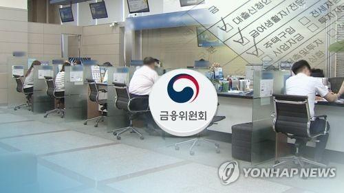대출 (CG)  [연합뉴스TV 제공]
