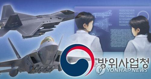 한국형 전투기 시제품 설계도(PG)