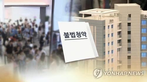 '부정청약' 계약취소자 분양권 구입한 17명 소송 추진