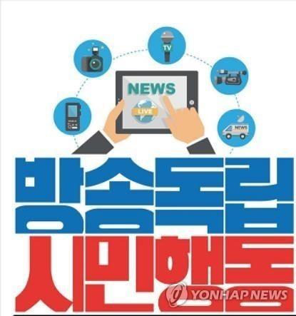 """""""정치권 개입한 방문진 이사 선임은 원천무효"""""""