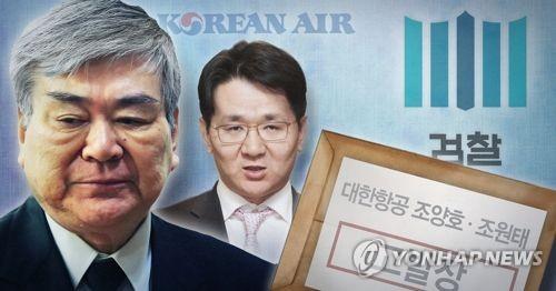 조양호 회장·조원태 사장 검찰 고발 (PG)