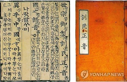 (Yonhap Feature) Continuing legal battles put fate of historic hangeul record up in air