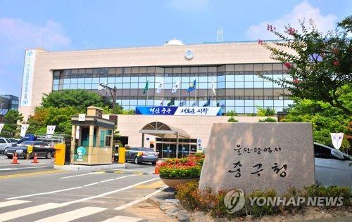 '재정압박' 울산 중구 내년도 신청사부지 매입비 상환 포기