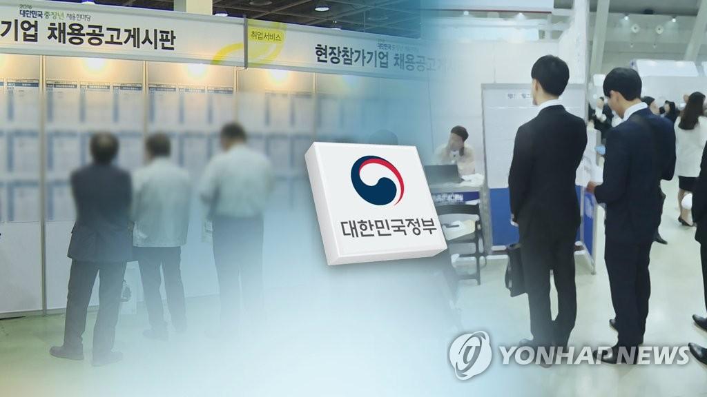 정부, 단기 공공일자리 5만9천개 창출(CG)