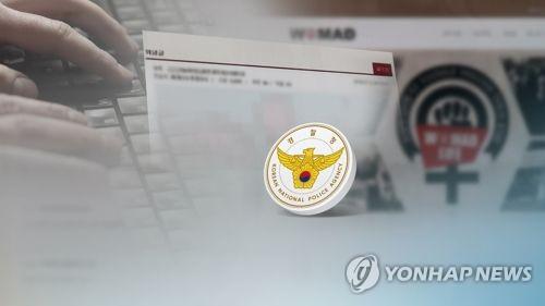 """워마드 압수수색 불투명…""""혐의가 관건"""" (CG0"""