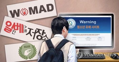 '워마드ㆍ일베ㆍ메갈리아'등 차별ㆍ비하 사이트 '청소년 접근 차단' 추진(PG)
