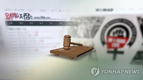 """""""올해 1∼9월 일베 불법게시물 1천417건 삭제…작년의 2.1배"""""""