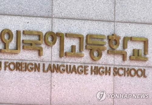 서울 외고·자사고 경쟁률 전년 대비 소폭 상승하거나 유지(종합)