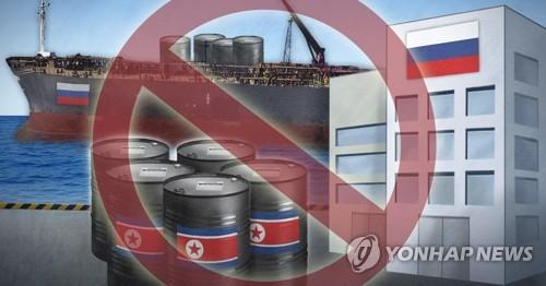 북한 석유 불법환적 러시아 기업·선박 제재 (PG)